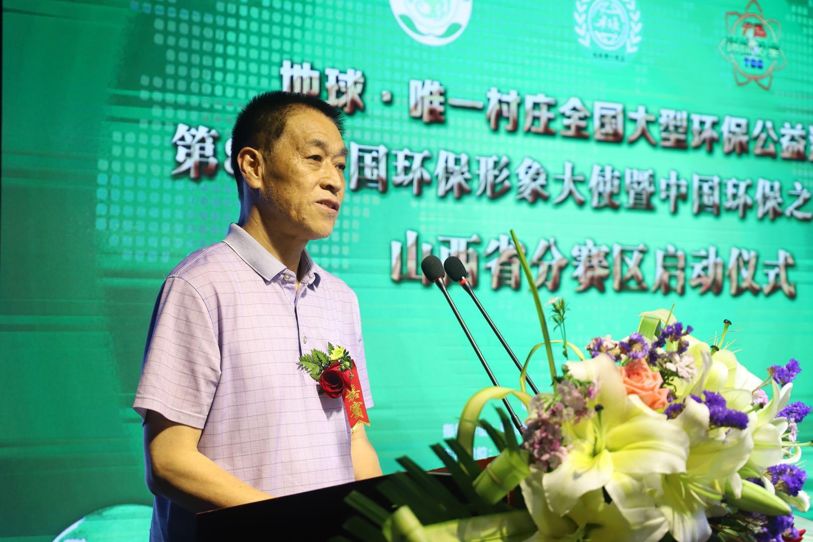 山西省环境文化促进会副会长柴腾虎讲话.jpg