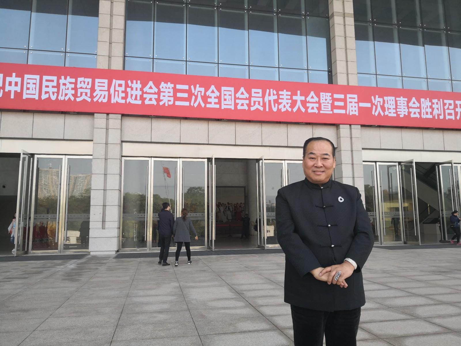 001张凤山秘书长出席中国民族贸易促进会.jpg