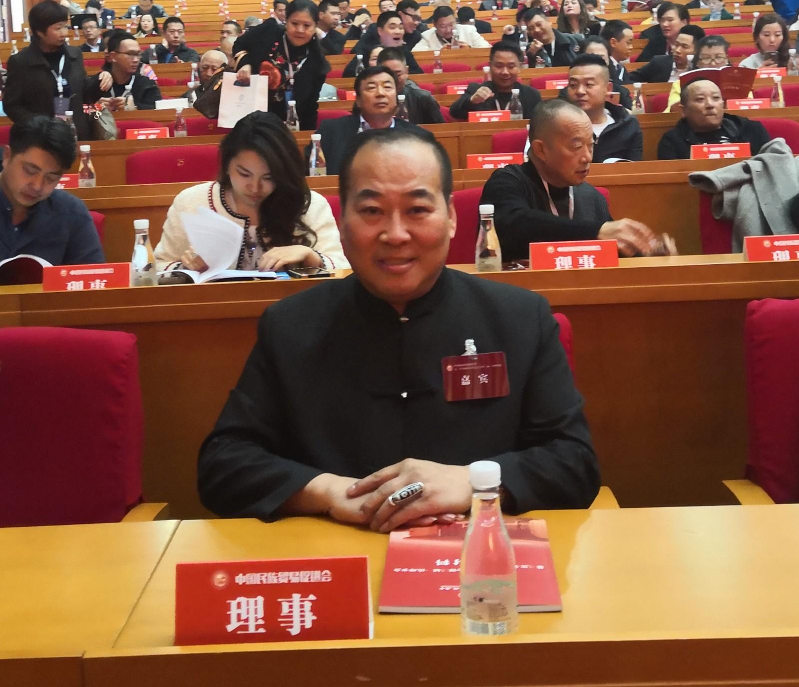003张凤山当选中国民族贸易促进会第三届理事会常务理事.jpg