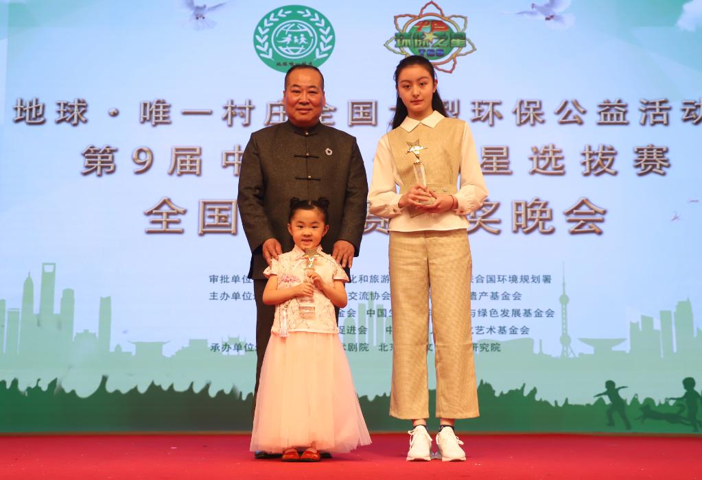 一等奖获得者许颂、沈芸妃-第9届中国环保之星全国总决赛.png
